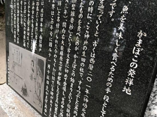 神戸にはかまぼこ発祥の伝説があり、生田神社に記念碑がある