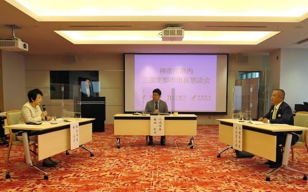 川崎市の福田紀彦市長(中)ら3政令市長が行政課題などを議論した(8日、横浜市庁舎)