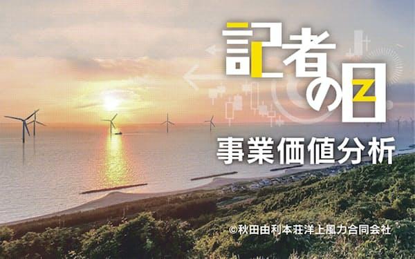 レノバなどが開発をめざす秋田県由利本荘市沖の洋上風力発電のイメージ