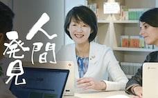 循環型経済の旗手へ 「民間の力で日本を元気に」