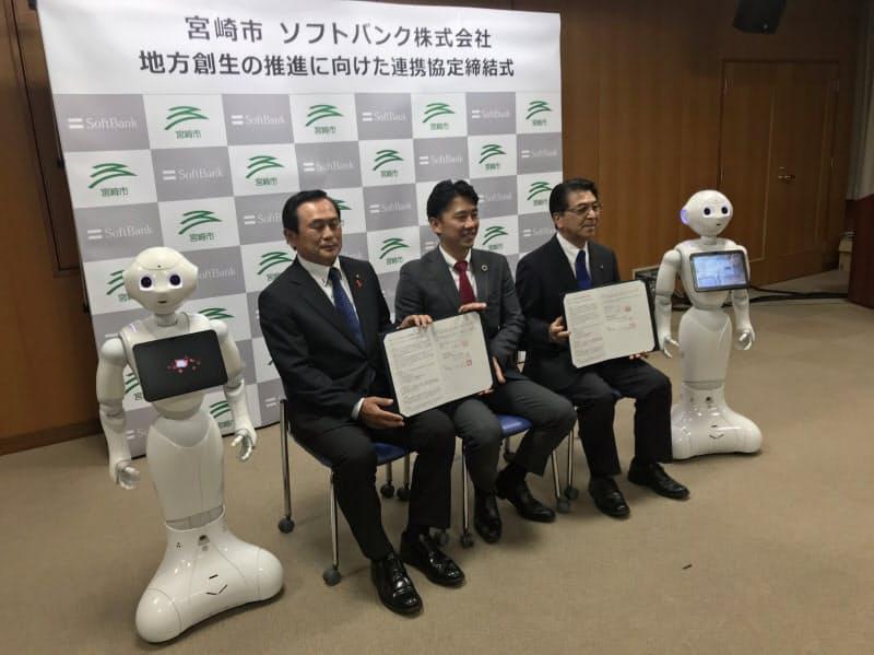 宮崎市は地方創生に向け、ソフトバンクと連携協定を結んだ(宮崎市役所)