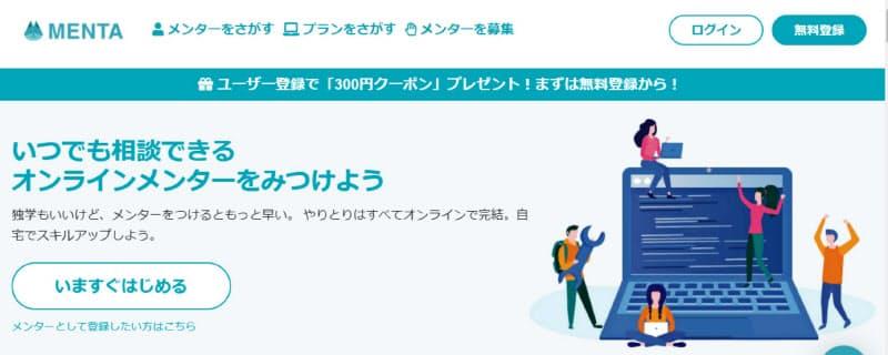 MENTAではオンラインで技能を学べる(サービス画面のイメージ)