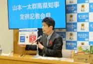 群馬県の山本知事は市町村警戒度を導入すると発表した(9日、前橋市)