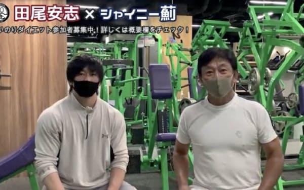 シャイニー薊さん(左)の指導の下、ダイエット企画に取り組んでいる(田尾安志さんの公式ユーチューブ「TAO CHANNEL」より)