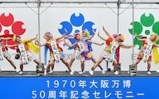 大阪万博50年記念式典 25年のテーマ曲「コブクロに」