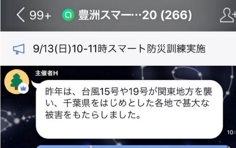 豊洲スマートシティ推進協議会はLINEを活用した防災訓練を実施した