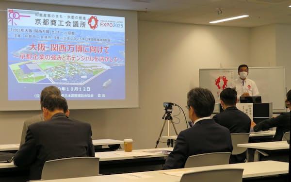 京都商工会議所は大阪・関西万博をテーマにセミナーを初めて開いた(12日、京都市の京都商工会議所)