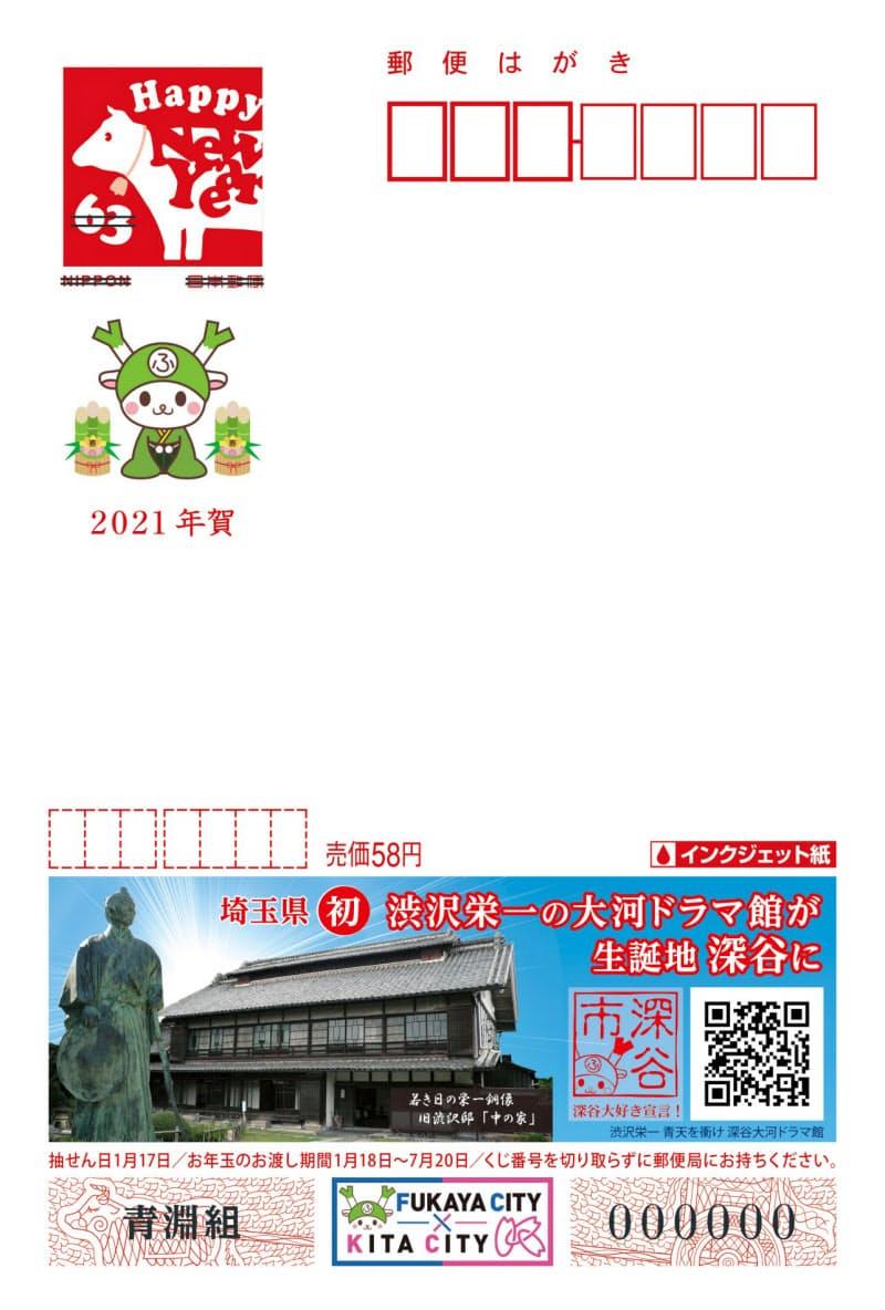 渋沢ゆかりの施設と銅像をデザインに取り入れた