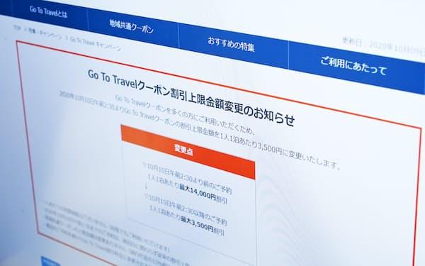 GoToトラベルのクーポン割引上限金額の変更を知らせる「一休ドットコム」のサイト