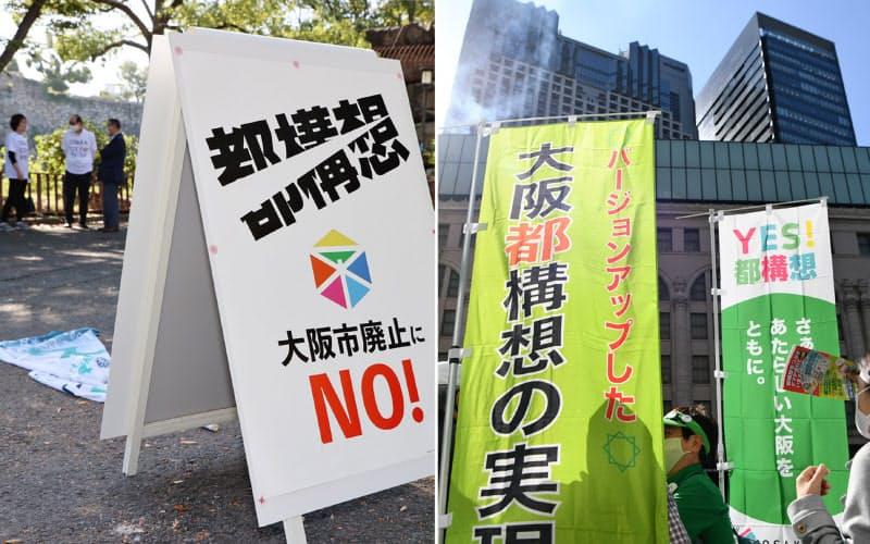 大阪都構想をめぐる演説会場には、賛成や反対を訴える立て看板やのぼりが設置されている(12日午前、大阪市中央区)