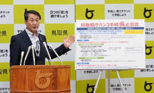 押印手続きの廃止を宣言した鳥取県の平井知事