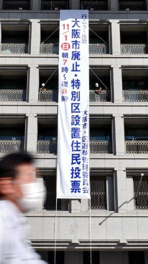 大阪市役所に掲げられた住民投票を知らせる懸垂幕(13日)