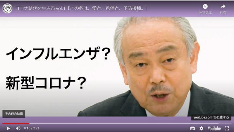 東京都医師会が作成した動画
