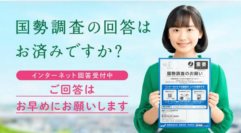 ネット回答を呼びかける国勢調査のホームページ