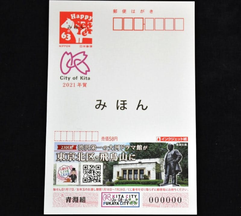 東京都北区のオリジナル年賀はがきには渋沢栄一の銅像などがデザインされている