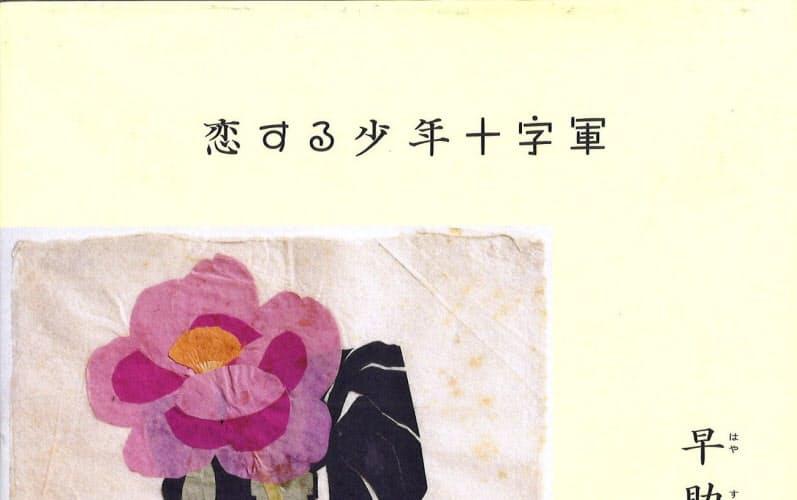 (河出書房新社・1700円)