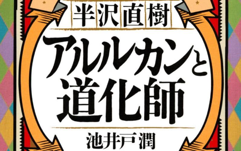 (講談社・1600円)
