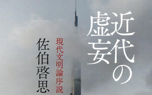 (東洋経済新報社・2800円)