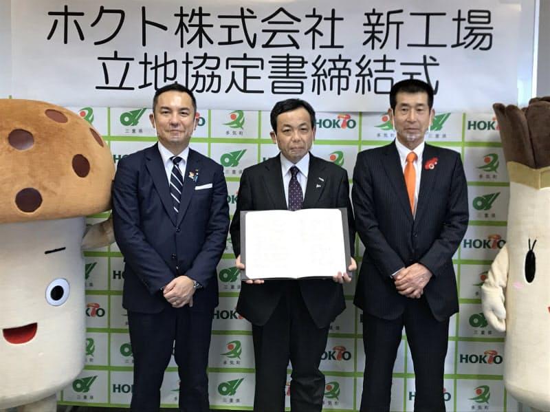 ホクトの水野雅義社長(中)が三重県庁で県、多気町と立地協定書を結んだ(14日)