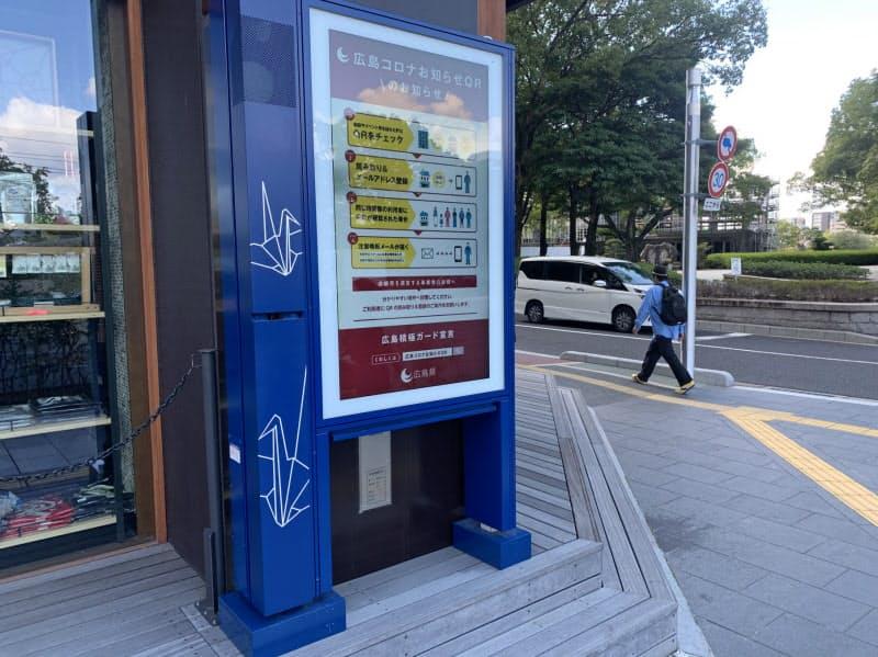 スマートコムシティひろしまのデジタルサイネージは広島市中心部にある