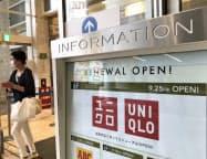 郊外で既存店のスクラップアンドビルドを進める(神奈川県横須賀市)