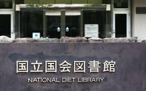 新型コロナを機に国立国会図書館などの蔵書配信の需要が高まった
