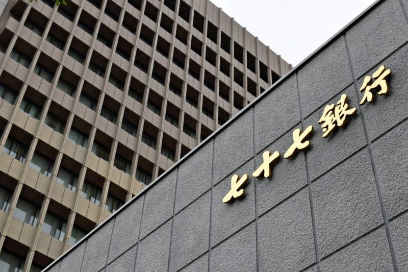 七十七キャピタルと総額20億円の2号ファンドを組成した(七十七銀行本店)