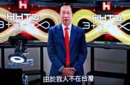 ホンハイの創業者の郭台銘(テリー・ゴウ)氏が久々に録画映像で姿を見せ、現体制に期待を寄せた(16日)