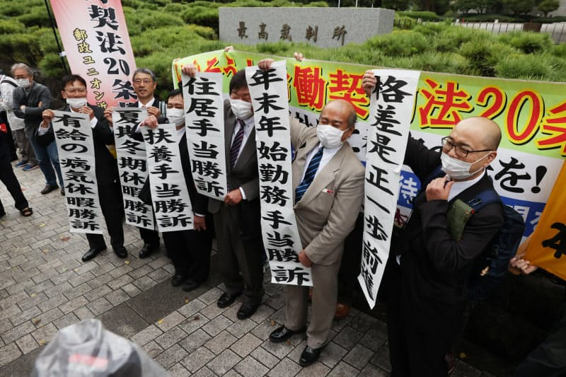 最高裁の判決を受け、笑顔を見せる日本郵便訴訟の原告団(15日、最高裁前)