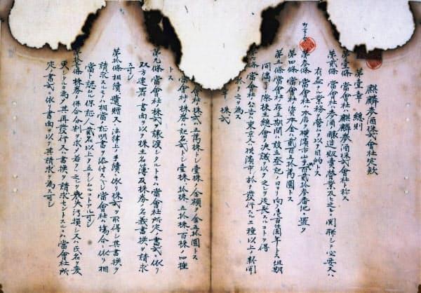 1907年に設立した「麒麟麦酒」の定款の第5条には「当会社の存立期間は設立登記の日より向こう100年とす」と書かれている