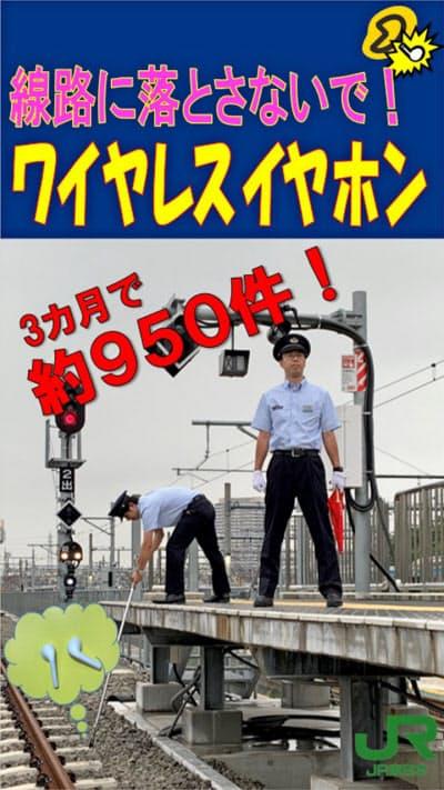 JR東日本東京支社は、11月にワイヤレスイヤホンの落とし物に注意を呼びかけるキャンペーンを始める
