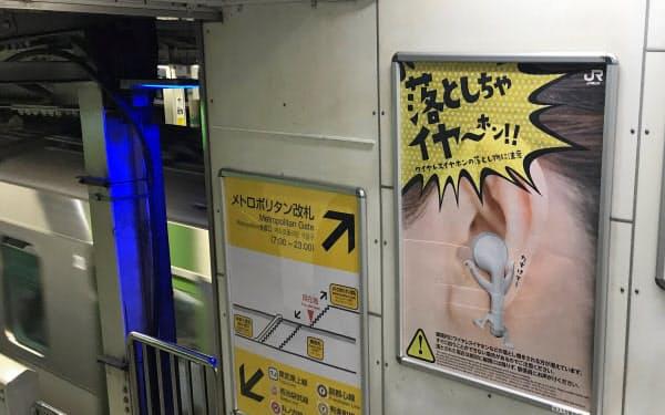 JR東日本はポスターなどでワイヤレスイヤホンの落とし物に注意を呼びかけている(JR池袋駅)=同社提供