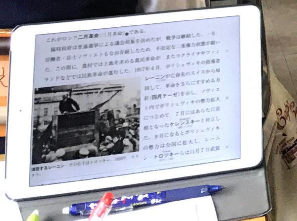デジタル教科書は2019年度から導入できるようになった
