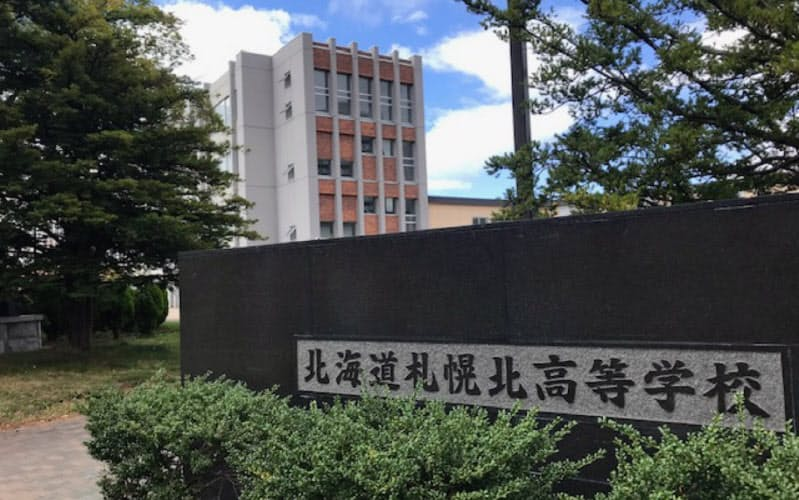札幌北高校は北海道大のそばにある