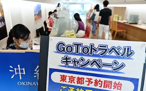 「Go To トラベル」事業に東京発着が追加され、旅行需要の持ち直しが期待された(9月18日、東京都千代田区)