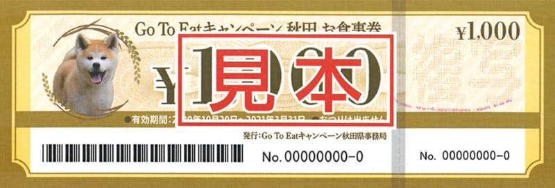 「Go To イート」事業で秋田県で販売される食事券