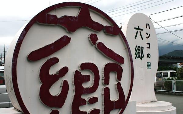 山梨県市川三郷町(旧六郷町)は「ハンコの里」と呼ばれる(JR身延線甲斐岩間駅前の巨大ハンコと印影のオブジェ)