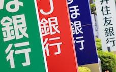 メガバンク四面楚歌、地銀は落城危機 日本の論点2021