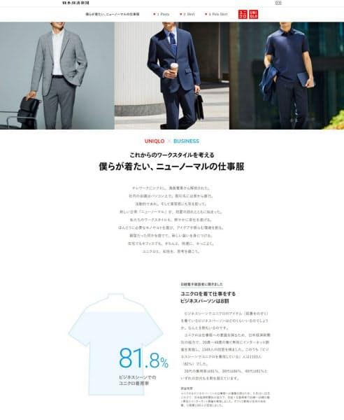 日経電子版広告賞の大賞を受賞したユニクロ。日経電子版読者への調査を洗練されたインフォグラフィックスで表現した