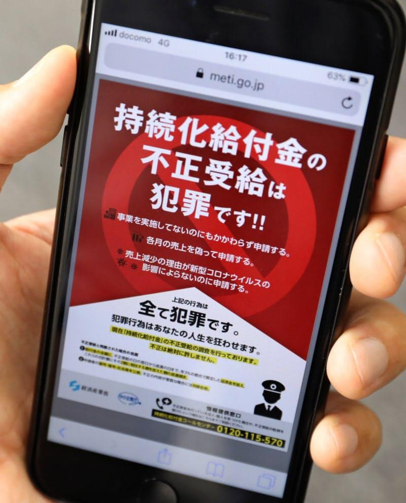 中小企業庁はホームページで不正受給への警告を発している