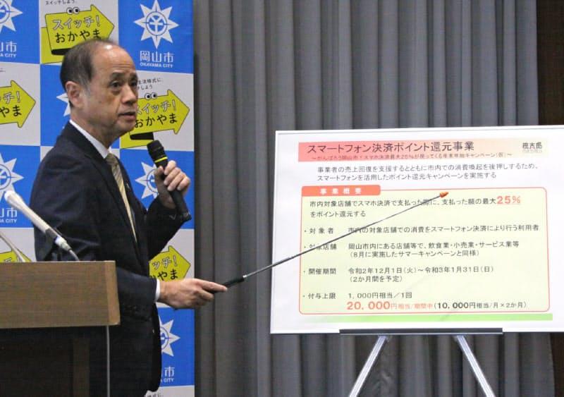 ポイント還元事業について説明する岡山市の大森市長(20日、岡山市役所)