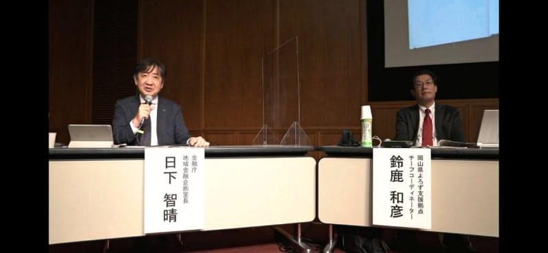 コロナ下の12bet交流群金融のあり方について議論した(20日、岡山市)