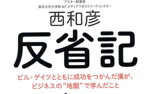 (ダイヤモンド社・1600円)