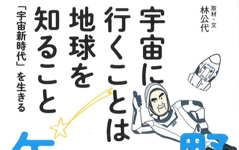 (光文社新書・900円)