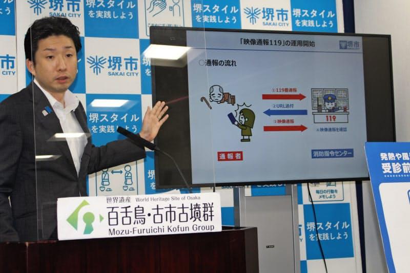 システムについて説明する永藤英機・堺市長(21日、同市役所)