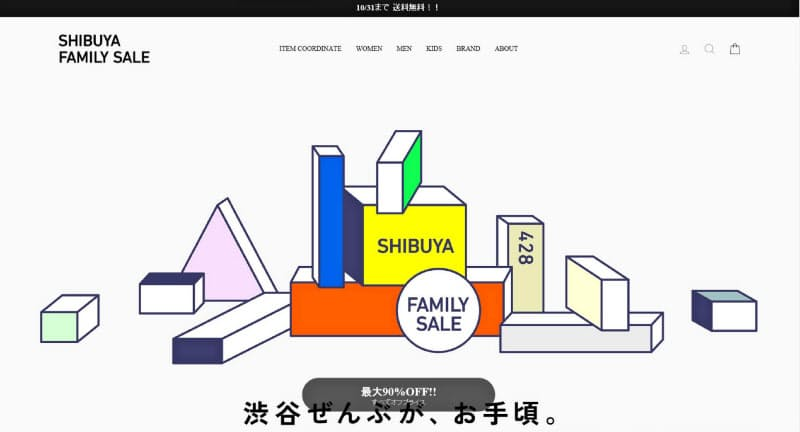 アパレルECサイト「シブヤ・ファミリーセール」の画面