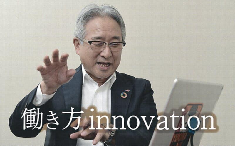 リモート、社長もできた 大企業トップの働き方改革