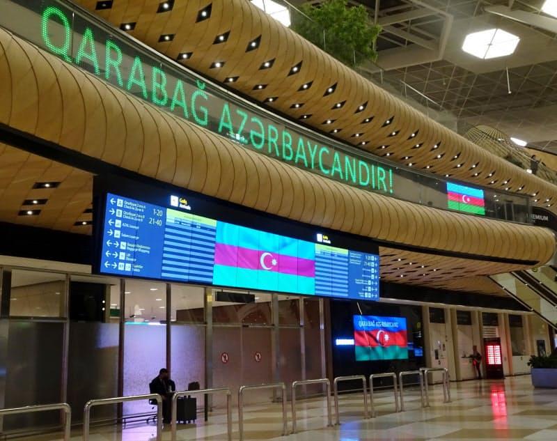 「カラバフはアゼルバイジャンだ」と主張するメッセージ(22日、バクーの空港)