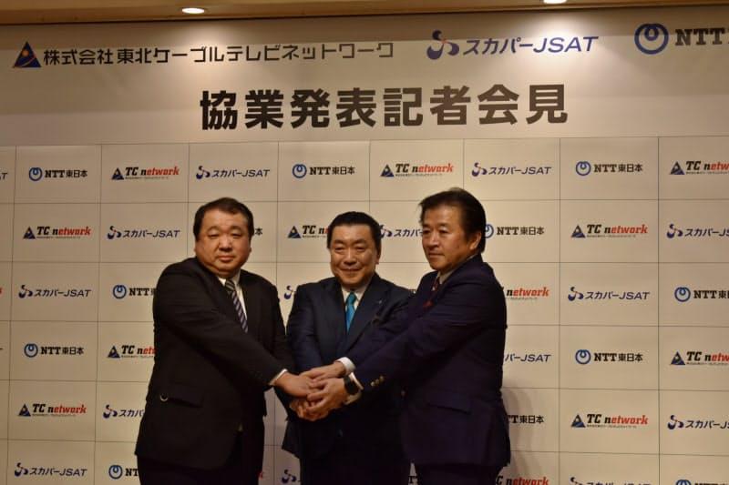 東北ケーブルテレビネットワークの吉村和文社長(中)と、スカパーJSAT、NTT東日本の事業代表者が出席した記者会見(22日、山形市)
