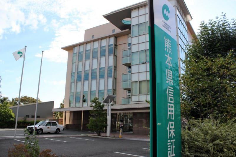 熊本県信用保証協会(熊本市)